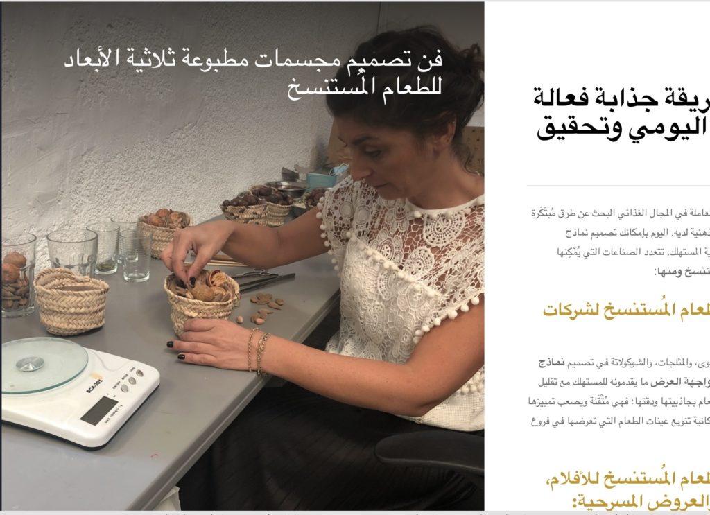 Food Stylist Arabic Content